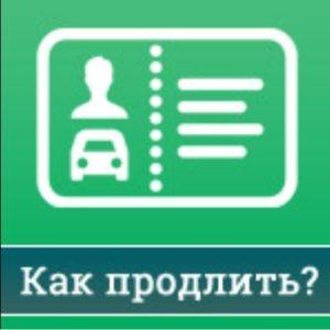 Из-за карантина многие российские автомобилисты могут остаться без своего водительского удостоверения